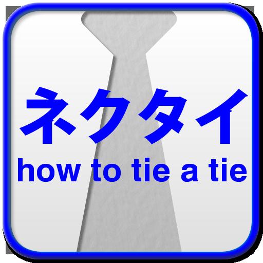 ネクタイの結び方 全17種類