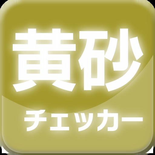 黄砂チェッカー